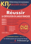 ΚΡΑΤΙΚΟ ΠΙΣΤΟΠΟΙΗΤΙΚΟ ΓΛΩΣΣΟΜΑΘΕΙΑΣ ΓΑΛΛΙΚΗ ΓΛΩΣΣΑ C1-C2 CORRIGES (+CD) (ΚΠΓ)