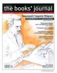 THE BOOKS' JOURNAL, ΤΕΥΧΟΣ 90, ΣΕΠΤΕΜΒΡΙΟΣ 2018