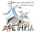(CD) ΑΦΕΤΗΡΙΑ