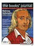 THE BOOKS' JOURNAL, ΤΕΥΧΟΣ 91, ΟΚΤΩΒΡΙΟΣ 2018