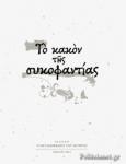 ΤΟ ΚΑΚΟΝ ΤΗΣ ΣΥΚΟΦΑΝΤΙΑΣ (+CD)