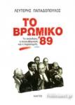 ΤΟ ΒΡΩΜΙΚΟ '89