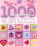 1000 ΑΥΤΟΚΟΛΛΗΤΑ ΜΕ ΠΡΙΓΚΙΠΙΣΣΕΣ