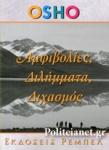 ΑΜΦΙΒΟΛΙΕΣ, ΔΙΛΗΜΜΑΤΑ, ΔΙΧΑΣΜΟΣ