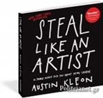 (P/B) STEAL LIKE AN ARTIST