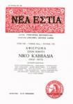 ΝΕΑ ΕΣΤΙΑ, ΤΕΥΧΟΣ 1702, 1998