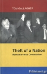 (P/B) THEFT OF A NATION