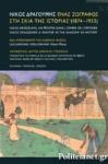 (DVD) ΝΙΚΟΣ ΔΡΑΓΟΥΜΗΣ - ΕΝΑΣ ΖΩΓΡΑΦΟΣ ΣΤΗ ΣΚΙΑ ΤΗΣ ΙΣΤΟΡΙΑΣ (1874-1933)