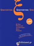 ΞΕΚΙΝΩΝΤΑΣ (ΒΙΒΛΙΟ ΜΑΘΗΤΗ, +3CD)