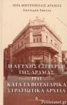 Η ΑΤΥΧΗΣ ΕΞΕΓΕΡΣΗ ΤΗΣ ΔΡΑΜΑΣ - 1941