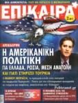 ΕΠΙΚΑΙΡΑ, ΤΕΥΧΟΣ 320, 24/12-30/12/2015