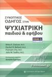 ΣΥΝΟΠΤΙΚΟΣ ΟΔΗΓΟΣ ΣΤΗΝ ΨΥΧΙΑΤΡΙΚΗ ΠΑΙΔΙΟΥ ΚΑΙ ΕΦΗΒΟΥ (DSM-5 EDITION)