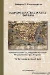 ΙΛΑΡΙΩΝ ΣΙΝΑΙΤΗΣ Ο ΚΡΗΣ (1765-1838) - ΤΟ ΕΡΓΟ ΚΑΙ Η ΕΠΟΧΗ ΤΟΥ
