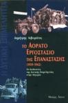 ΤΟ ΑΟΡΑΤΟ ΕΡΓΟΣΤΑΣΙΟ ΤΗΣ ΕΠΑΝΑΣΤΑΣΗΣ (1959-1962)