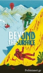 (H/B) BEYOND THE SURFACE