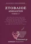 ΣΤΟΒΑΙΟΣ: ΑΝΘΟΛΟΓΙΟΝ (ΤΡΙΤΟΣ ΤΟΜΟΣ)