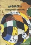 ΑΝΘΟΛΟΓΙΑ ΕΠΙΣΤΗΜΟΝΙΚΗΣ ΦΑΝΤΑΣΙΑΣ (ΠΡΩΤΟΣ ΤΟΜΟΣ) 1934-1950