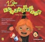 ΟΙ 12 ΜΗΝΕΣ ΠΑΙΖΟΥΝ ΚΟΥΚΛΟΘΕΑΤΡΟ (+CD)