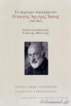 ΤΟ ΠΕΡΙΕΧΟΝ ΠΕΡΙΕΧΟΜΕΝΟΝ - Ο ΠΟΙΗΤΗΣ ΑΡΓΥΡΗΣ ΧΙΟΝΗΣ (1943-2011)
