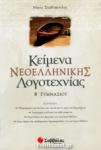 ΚΕΙΜΕΝΑ ΝΕΟΕΛΛΗΝΙΚΗΣ ΛΟΓΟΤΕΧΝΙΑΣ Β΄ ΓΥΜΝΑΣΙΟΥ
