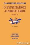ΕΥΡΩΠΑΙΚΟΣ ΔΙΑΦΩΤΙΣΜΟΣ (ΔΕΥΤΕΡΟΣ ΤΟΜΟΣ)