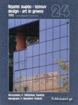 ΘΕΜΑΤΑ ΧΩΡΟΥ ΚΑΙ ΤΕΧΝΩΝ, ΤΕΥΧΟΣ 24, 1993