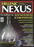 NEXUS, ΤΕΥΧΟΣ 154, ΜΑΙΟΣ 2020