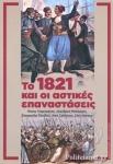 ΤΟ 1821 ΚΑΙ ΟΙ ΑΣΤΙΚΕΣ ΕΠΑΝΑΣΤΑΣΕΙΣ