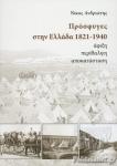 ΠΡΟΣΦΥΓΕΣ ΣΤΗΝ ΕΛΛΑΔΑ 1821-1940