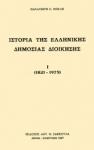 ΙΣΤΟΡΙΑ ΤΗΣ ΕΛΛΗΝΙΚΗΣ ΔΗΜΟΣΙΑΣ ΔΙΟΙΚΗΣΗΣ Ι (1821-1974)