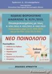 ΝΕΟ ΠΟΙΝΟΛΟΓΙΟ (+CD-ROM)