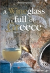 A WINEGLASS FULL OF GREECE (ΔΙΓΛΩΣΣΗ ΕΚΔΟΣΗ, ΕΛΛΗΝΙΚΑ-ΑΓΓΛΙΚΑ)