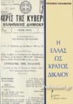 Η ΕΛΛΑΣ ΩΣ ΚΡΑΤΟΣ ΔΙΚΑΙΟΥ (ΜΕΤΑΧΕΙΡΙΣΜΕΝΑ)