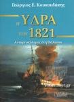 Η ΥΔΡΑ ΤΟΥ 1821