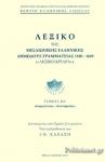 ΛΕΞΙΚΟ ΤΗΣ ΜΕΣΑΙΩΝΙΚΗΣ ΕΛΛΗΝΙΚΗΣ ΔΗΜΩΔΟΥΣ ΓΡΑΜΜΑΤΕΙΑΣ 1100-1669, (ΕΙΚΟΣΤΟΣ ΠΡΩΤΟΣ ΤΟΜΟΣ)