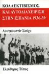 ΚΟΛΛΕΚΤΙΒΙΣΜΟΣ ΚΑΙ ΑΥΤΟΔΙΑΧΕΙΡΙΣΗ ΣΤΗ ΙΣΠΑΝΙΑ 1936-39