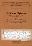 ΚΩΔΙΚΑΣ ΤΡΙΚΚΗΣ ΕΒΕ, ΑΡ. ΧΦ. 1471
