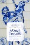 ΑΛΛΑΓΗ ΦΡΟΥΡΑΣ (+CD)