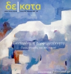 ΔΕΚΑΤΑ, ΤΕΥΧΟΣ 58, ΚΑΛΟΚΑΙΡΙ 2019