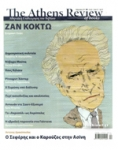 THE ATHENS REVIEW OF BOOKS, ΤΕΥΧΟΣ 81, ΦΕΒΡΟΥΑΡΙΟΣ 2017