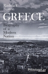 (H/B) GREECE
