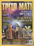 ΤΡΙΤΟ ΜΑΤΙ, ΤΕΥΧΟΣ 295