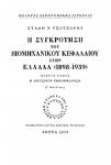 Η ΣΥΓΚΡΟΤΗΣΗ ΤΟΥ ΒΙΟΜΗΧΑΝΙΚΟΥ ΚΕΦΑΛΑΙΟΥ ΣΤΗΝ ΕΛΛΑΔΑ 1898-1939 (ΠΡΩΤΟΣ ΤΟΜΟΣ)