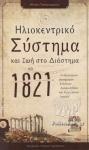 ΗΛΙΟΚΕΝΤΡΙΚΟ ΣΥΣΤΗΜΑ ΚΑΙ ΖΩΗ ΣΤΟ ΔΙΑΣΤΗΜΑ ΤΟ 1821
