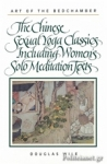 (P/B) THE CHINESE SEXUAL YOGA CLASSICS INCLUDING WOMEN'S SOLO MEDITATION TEXTS