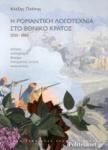 Η ΡΟΜΑΝΤΙΚΗ ΛΟΓΟΤΕΧΝΙΑ ΣΤΟ ΕΘΝΙΚΟ ΚΡΑΤΟΣ 1830-1880