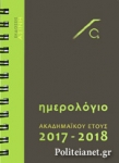 ΗΜΕΡΟΛΟΓΙΟ ΑΚΑΔΗΜΑΙΚΟΥ ΕΤΟΥΣ 2017-2018