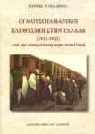 ΟΙ ΜΟΥΣΟΥΛΜΑΝΙΚΟΙ ΠΛΗΘΥΣΜΟΙ ΣΤΗΝ ΕΛΛΑΔΑ (1912-1923)