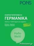 PONS KOMPAKTWORTERBUCH - ΓΕΡΜΑΝΙΚΑ