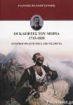 ΟΙ ΚΛΕΦΤΕΣ ΤΟΥ ΜΟΡΙΑ 1715-1820
